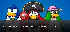 игры клуб пингвинов - онлайн, флеш
