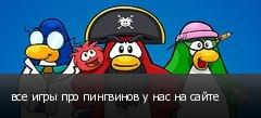все игры про пингвинов у нас на сайте
