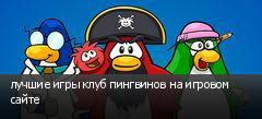 лучшие игры клуб пингвинов на игровом сайте