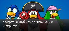 поиграть в клуб игр с пингвинами в интернете
