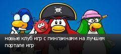 новые клуб игр с пингвинами на лучшем портале игр