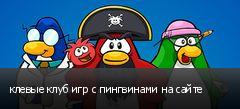 клевые клуб игр с пингвинами на сайте
