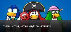 флэш игры, игры клуб пингвинов