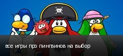 все игры про пингвинов на выбор