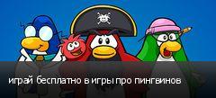 играй бесплатно в игры про пингвинов