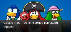 клевые игры про пингвинов на нашем портале