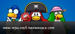 мини игры клуб пингвинов в сети