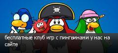 бесплатные клуб игр с пингвинами у нас на сайте