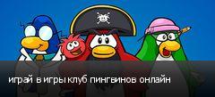 играй в игры клуб пингвинов онлайн