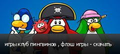 игры клуб пингвинов , флэш игры - скачать