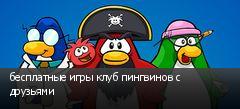 бесплатные игры клуб пингвинов с друзьями
