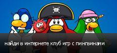 найди в интернете клуб игр с пингвинами