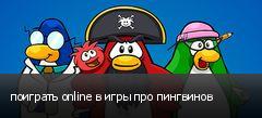 поиграть online в игры про пингвинов