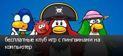 бесплатные клуб игр с пингвинами на компьютер