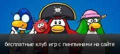 бесплатные клуб игр с пингвинами на сайте