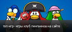 топ игр- игры клуб пингвинов на сайте