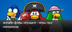 онлайн флеш игрушки - игры про пингвинов