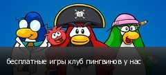 бесплатные игры клуб пингвинов у нас