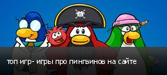 топ игр- игры про пингвинов на сайте