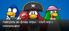 поиграть во флеш игры - клуб игр с пингвинами