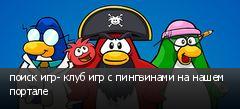 поиск игр- клуб игр с пингвинами на нашем портале
