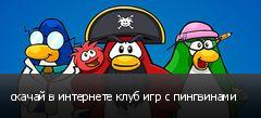 скачай в интернете клуб игр с пингвинами