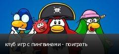 клуб игр с пингвинами - поиграть