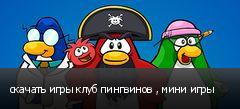 скачать игры клуб пингвинов , мини игры