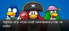портал игр- игры клуб пингвинов у нас на сайте