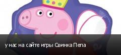 у нас на сайте игры Свинка Пепа
