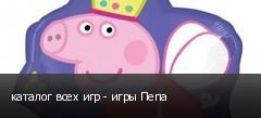 каталог всех игр - игры Пепа