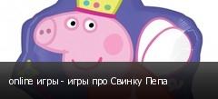 online игры - игры про Свинку Пепа