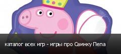 каталог всех игр - игры про Свинку Пепа