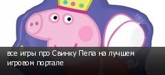 все игры про Свинку Пепа на лучшем игровом портале