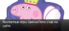 бесплатные игры Свинка Пепа у нас на сайте
