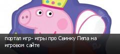 портал игр- игры про Свинку Пепа на игровом сайте