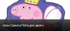 игры Свинка Пепа для двоих