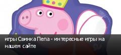 игры Свинка Пепа - интересные игры на нашем сайте