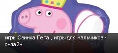 игры Свинка Пепа , игры для мальчиков - онлайн