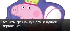все игры про Свинку Пепа на лучшем портале игр