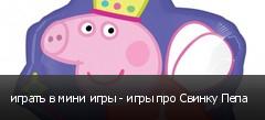 играть в мини игры - игры про Свинку Пепа