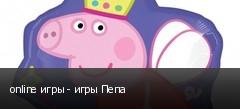 online игры - игры Пепа