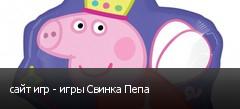 сайт игр - игры Свинка Пепа