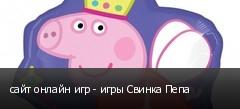 сайт онлайн игр - игры Свинка Пепа