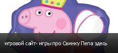 игровой сайт- игры про Свинку Пепа здесь