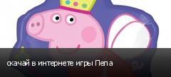 скачай в интернете игры Пепа