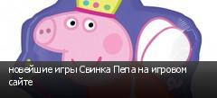 новейшие игры Свинка Пепа на игровом сайте