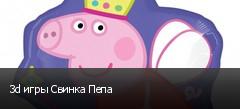 3d игры Свинка Пепа