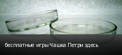 бесплатные игры Чашка Петри здесь