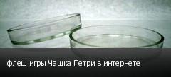 флеш игры Чашка Петри в интернете